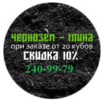 Купить чернозем в Красноярске